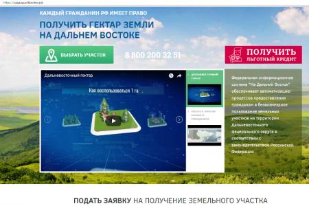 Двадцать жителей из различных субъектов РФ приобрели ДВ гектар на землях лесного фонда в Хабаровском крае